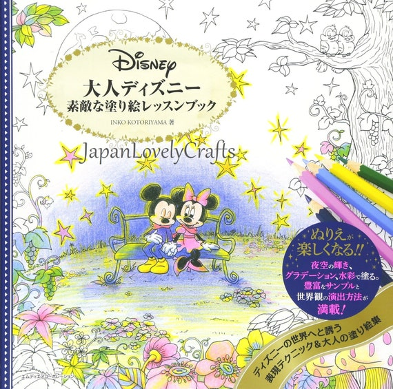 - Disney Characters Coloring Book For Adults Kawaii Japanese Etsy
