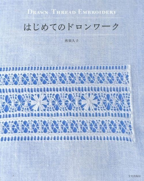 Drawn Thread Embroidery Patterns Japanese Craft Book Etsy