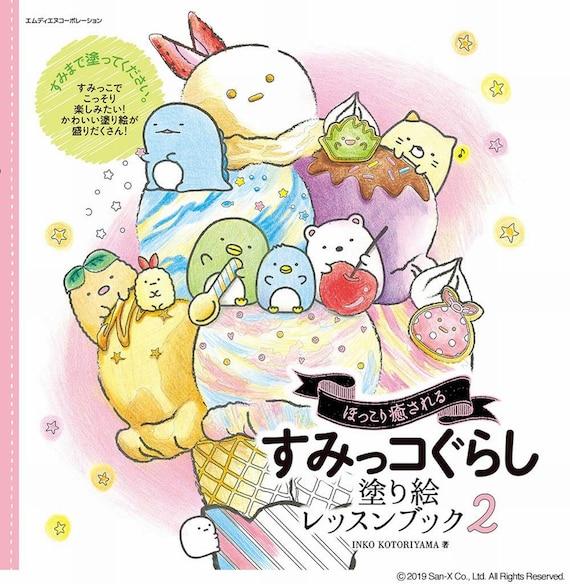 Sumikko Gurashi Japanese Illustration Coloring Page Pattern Etsy