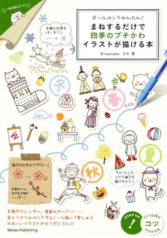 Dessin Japonais Facile illustration saisonnier kamo dessin japonais pattern book | etsy