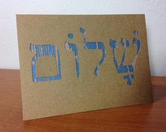 Shalom card - greeting card in Hebrew, cut out card