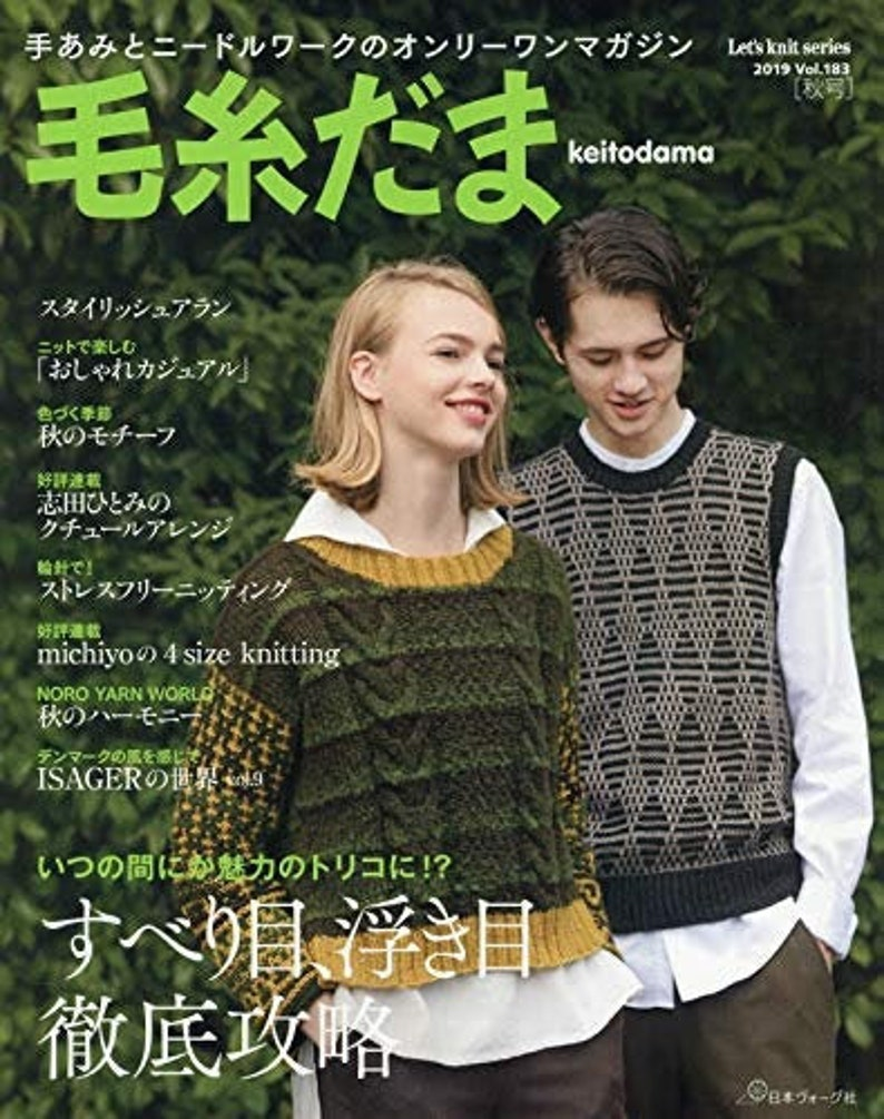 Keitodama 2019 Fall Vol.183 (Japanese craft magazine) Japanese only one  magazine for hand knit and crochet, needlework