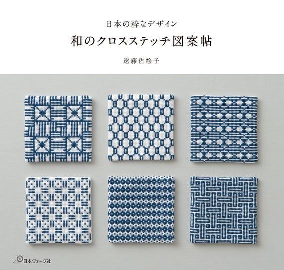 Cross Stitch Motif Livre Japonais Par Saeko Endo Livre De Metier Japonais Livre De Broderie Japonaise