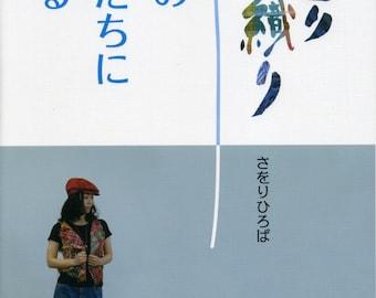 SAORI Weaving Japanese Pattern Book