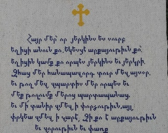 Free Shipping Handmade Armenian Alphabet Completed Finished Cross Stitch The Lords Prayer