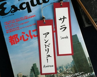 Your Name in Japanese Calligraphy Bookmarks (Set of 2)