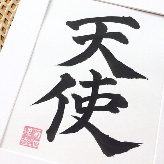Angel Original Japanese Calligraphy Kanji 11 X Etsy