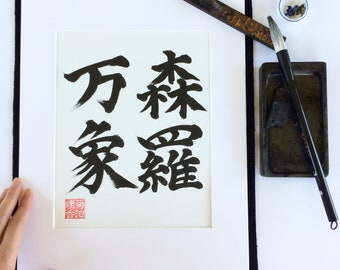 """All Things in the Universe/ Japanese Calligraphy/ 11"""" x 14"""""""