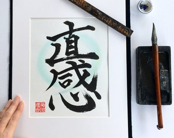 """Intuition / Japanese Calligraphy / 11"""" x 14"""""""