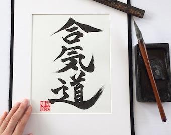 "Aikido/ Japanese Calligraphy/ Kanji/ 11"" x 14"""