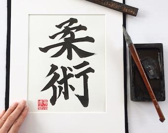 "Jujutsu/Japanese Calligraphy/11"" x 14"""