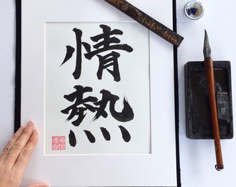 """Passion/ Japanese Calligraphy/ 11"""" x 14"""""""