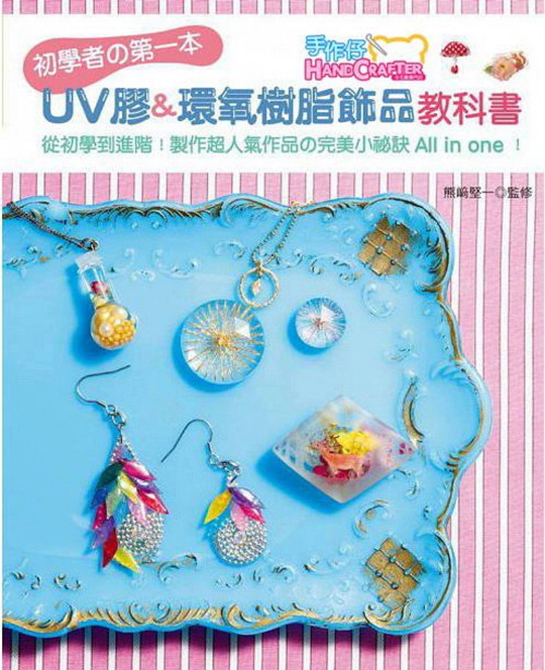 - Chinese Craft Book UV-Resin Accessories Book The first book for beginners UV Resin /& Jewelry Textbooks