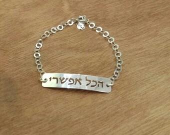 Quote Bracelet, Anything is Possible, Hebrew Bracelet, Hebrew Jewelry, Judaica Jewelry, Inspiration Jewelry, Motivation Jewelry, Bat Mitzva
