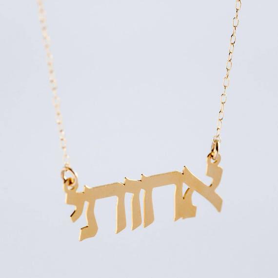 22-Inch Necklace Custom Hebrew Gift Jewish Gift Hebrew Sister Designer Jewish Jewelry UV Resistant 1-Inch Pendant