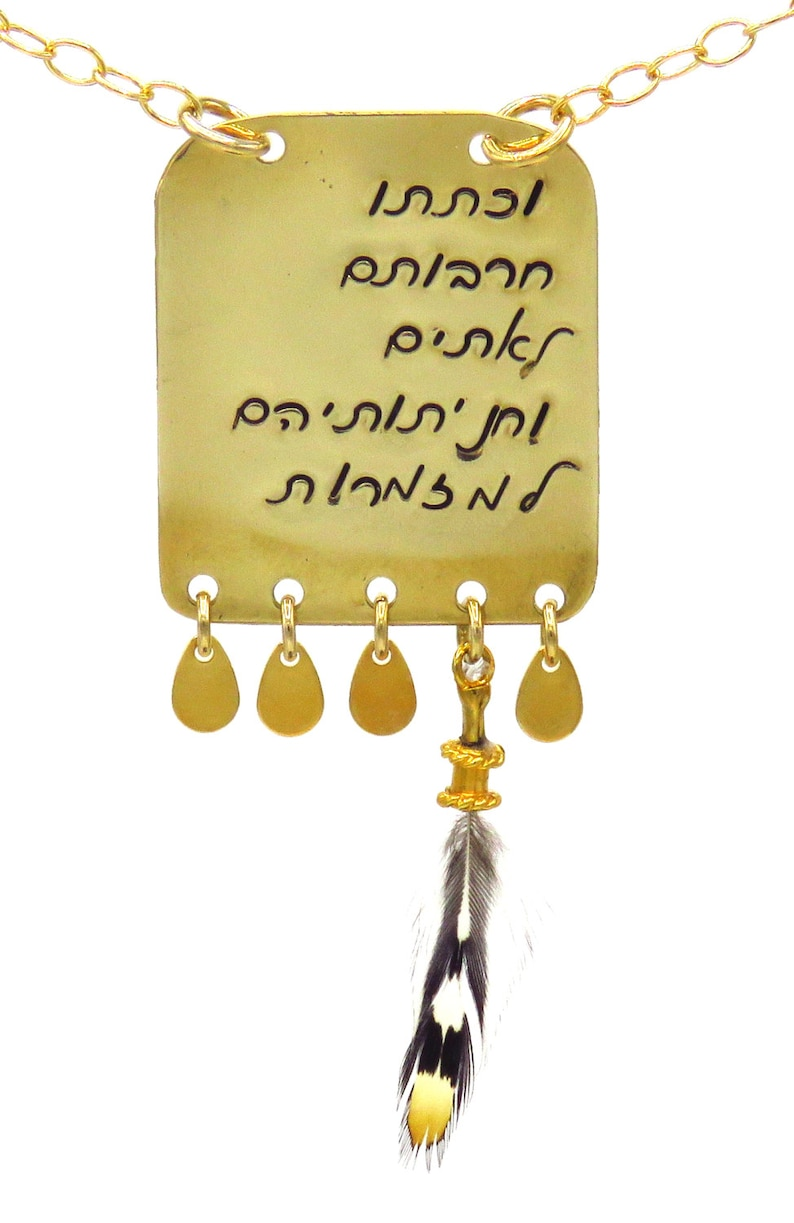 Bible Quote Hand Stamped Necklace Hebrew Necklace Hebrew image 0
