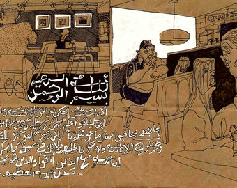 11x20 in Original, Brown Paper Bag, Contemporary Islamic Calligraph, Modern Arab Art, Arab Arts, Modern Middle East Art, Contemporary Arab
