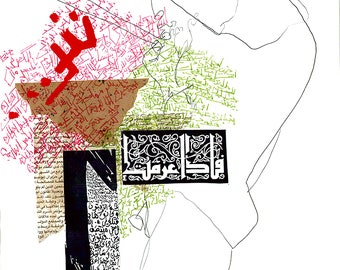 10.5x14 in Original, Figure Drawing, Contemporary Calligraphy, Life Drawing, Gesture Drawing, Modern Arab Art,  Collage, Iraqi Art
