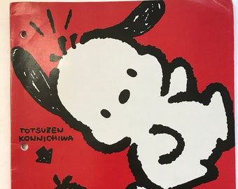 RARE Sanrio Pochacco Yorimachi Dog Vintage Lined Paper Notebook for Binder 1989 Book School Supply