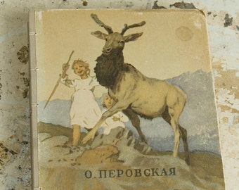 1957 RUSSIAN RAM Vintage Book Journal Notebook