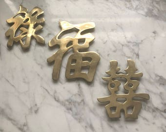 1970's Brass Chinese Character Trivet Set, Wall Hangings, Double Happiness, Good Luck and Prosperity
