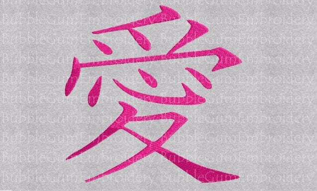 Kanji Word For Love Embroidery Design Instant Download Etsy