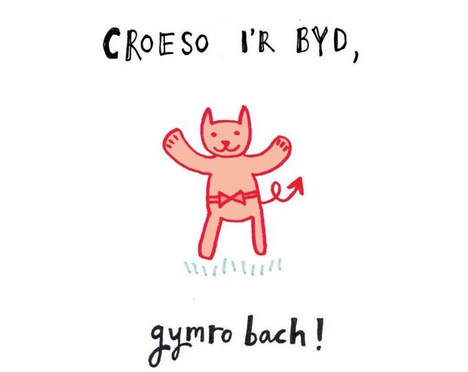 Babi Newydd : Croeso i'r Byd, Gymro Bach / Gymraes Fach!