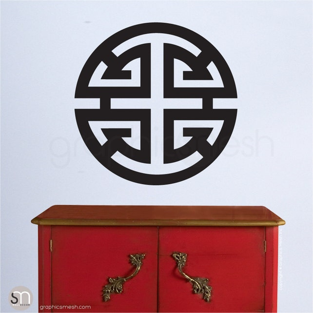 Lu Prosperity Chinese Symbol Inspired Wall Decals Asian Feng Etsy