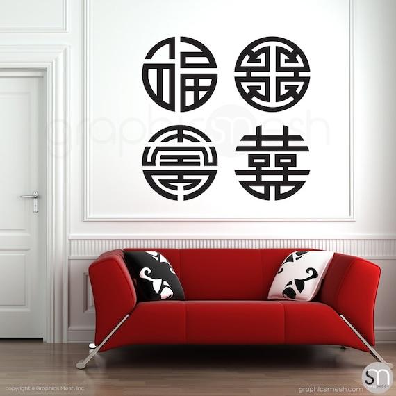 4 Good Luck Symbols Fu Lu Shou Xi Chinese Character Wall Etsy