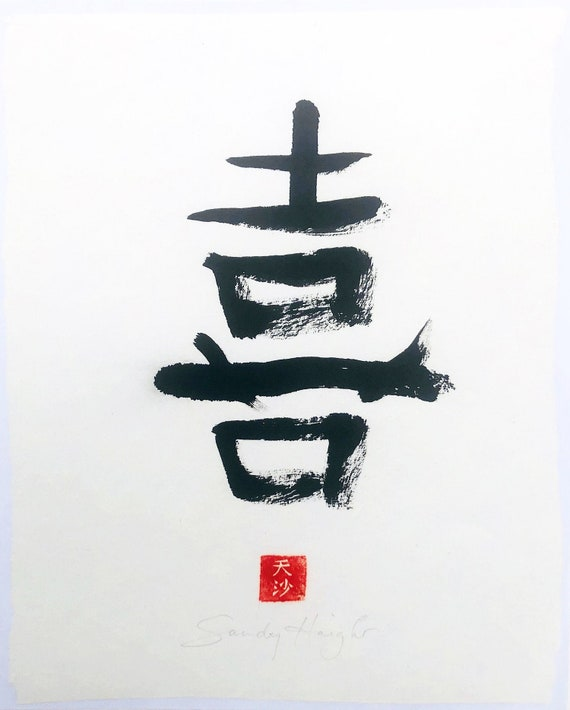 Original Sumi Calligraphic painting, JOY! unframed, art, black, white, brush, ink, Japanese, character, wall art, decor, lettering, gift, 2d