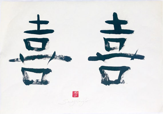 Original Sumi Calligraphic painting, Double Happiness, unframed, art, black, white, brush, ink, Japanese, wall art, decor, lettering, gift