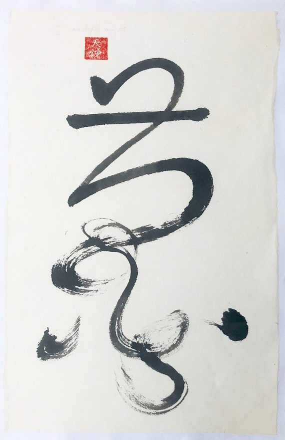 Original Sumi Calligraphic painting, Dream, cursive, black, unframed, brush and ink, black and white, wall art, decor, interiors, gestural