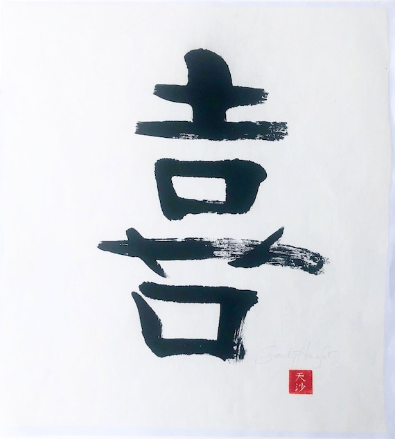 Original Sumi Calligraphic painting, JOY! unframed, art, black, white, brush, ink, Japanese, character, wall art, decor, lettering, gift, 2d
