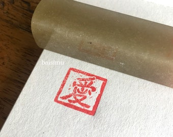 Love. Square Chinese stone seal/ wedding stamp/ wedding seal/ chinese traditional gift/ love/ bliss/ newly weds/ wedding gift stationery