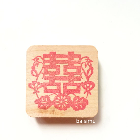 Double Happiness Wedding Stamp Made To Order Etsy