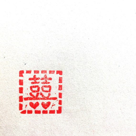 Double Happiness Chinese Seal Wedding Seal Wedding Stamp Chinese