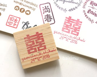 Double happiness Save-the-date couple name stamp/ chinese wedding/ asian wedding/ shuang xi/ wedding stamp/ customized/ double-happiness/ 囍