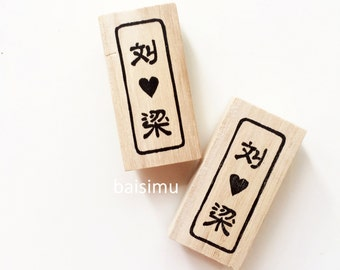Chinese name wedding stamp / surname/ last names wedding stamps/  love/ heart/ union/ chinese wedding/ asian/ far east/ marriage/