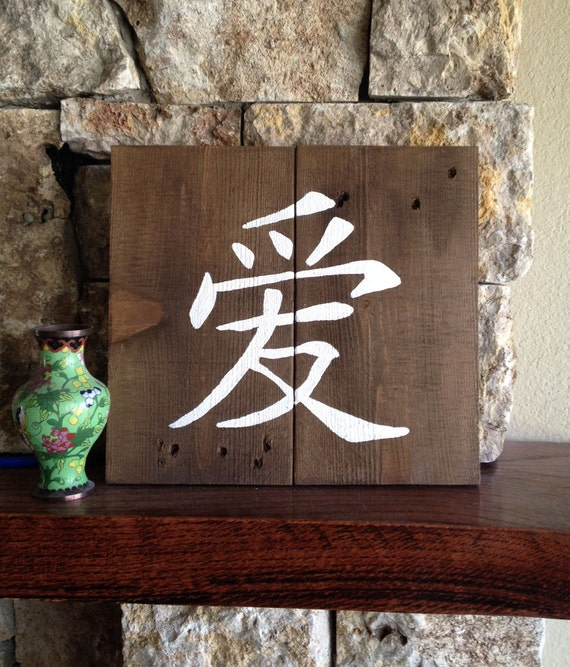 Chinese Symbol For Love Wood Sign Etsy