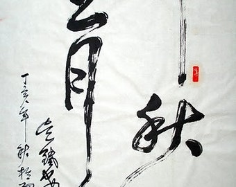 CHINESE CALLIGRAPHY--  Watcing the full moon  on the mid-autumn festival night