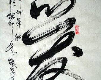 097 CHINESE CALLIGRAPHY-- LOVE