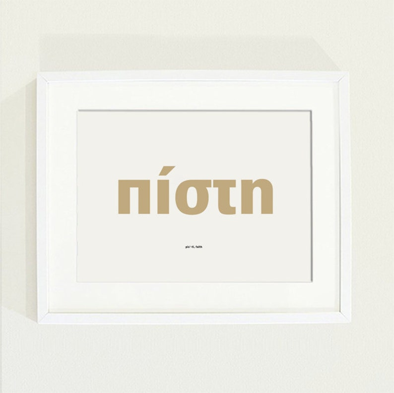 Greek Word Faith Poster A Graphic Print In Warm Earthy Etsy