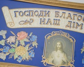 RESERVED -- Vintage Reverse Glass Painting with Foil, Russian or Ukrainian Lord Bless Our Home, Tag 8127