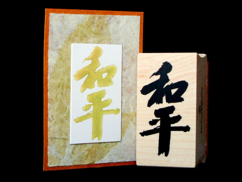 peace harmony chinese calligraphy rubber stamp smaller image 0
