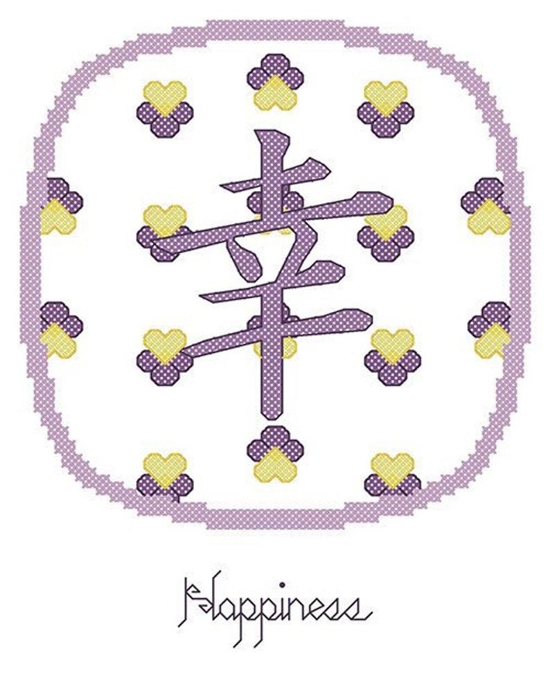 Kanji-Happiness image 0