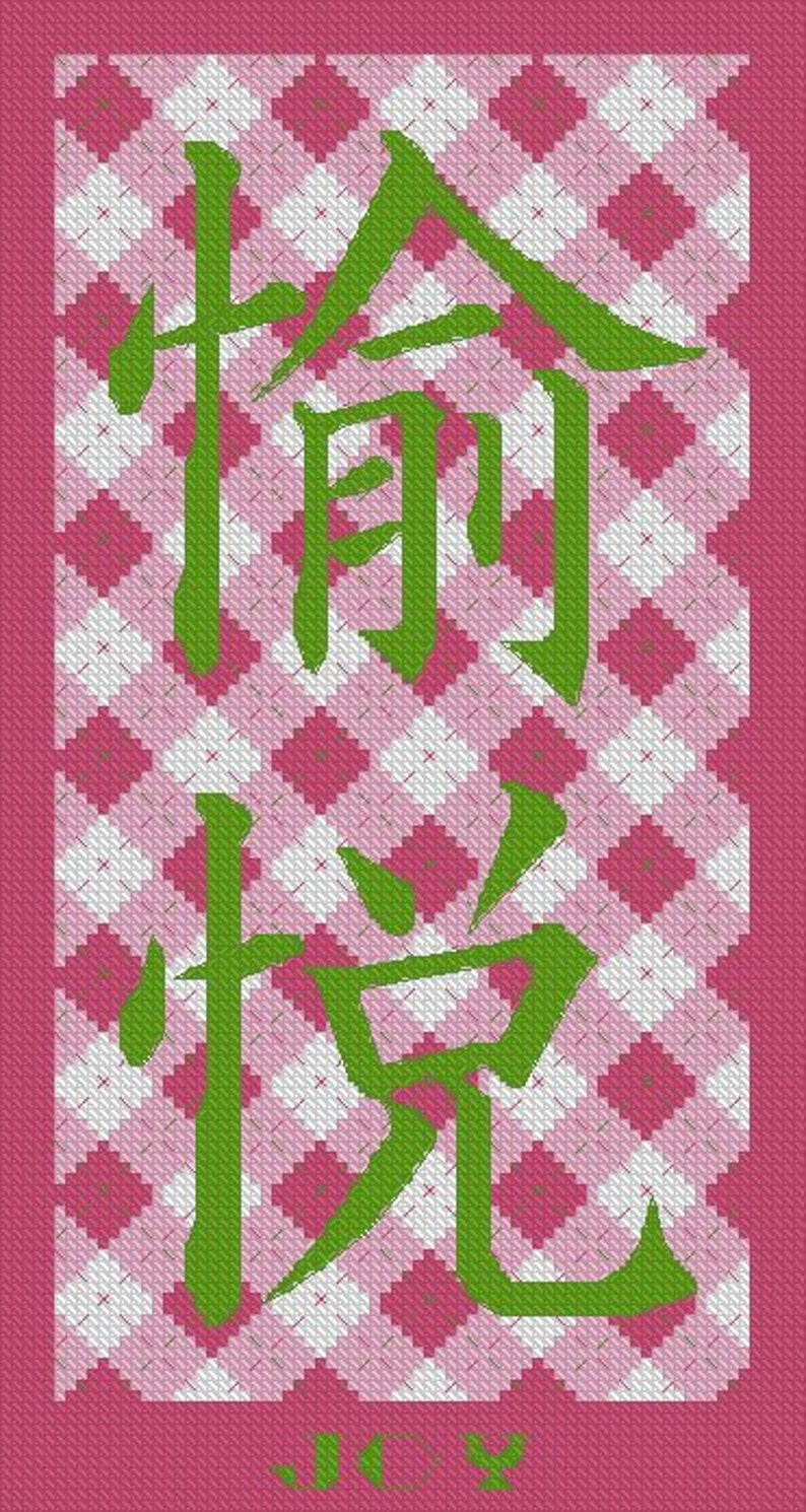 Kanji-Joy image 1