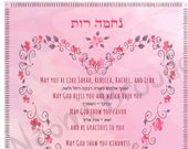 Print at home Jewish baby girl customized Blessing  - Heart