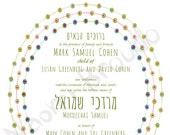 Jewish baby naming -Precious- Customized Print at Home gender neutral