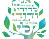 Ketubah - My Beloved...