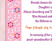 Personalized Baby Girl Birth Certificate Magen David over Stripes